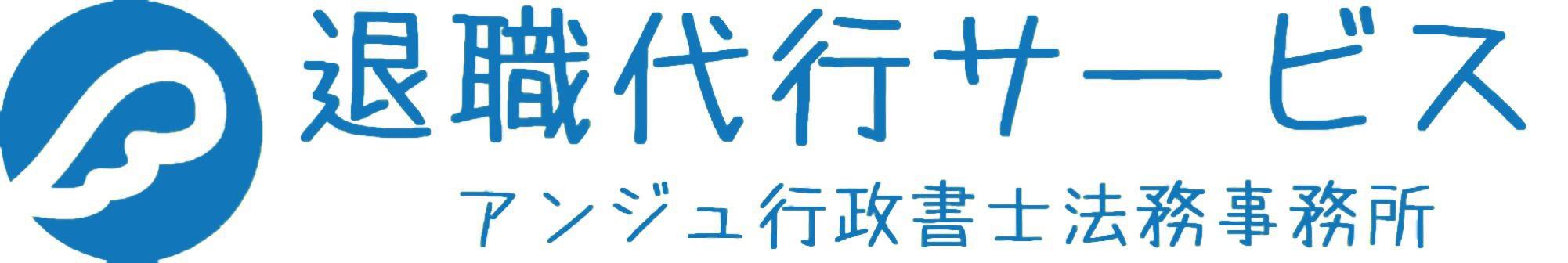 退職の駆け込み寺-退職代行サービス-アンジュ行政書士法務事務所